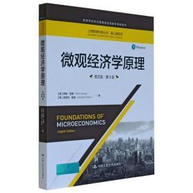 微观经济学原理(英文版·第8版)/工商管理经典丛书·核心课系列·高等学校经济管理类双语教学课程用书
