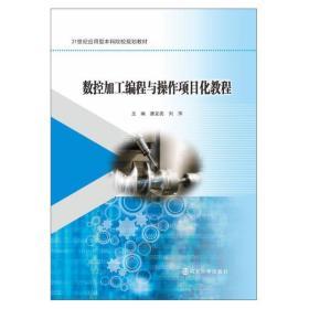 【新华书店】数控加工编程与操作项目化教程/唐友亮 刘萍