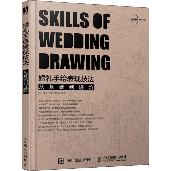 婚礼手绘表现技法从基础到进阶