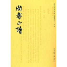 【新华书店】尚书正读