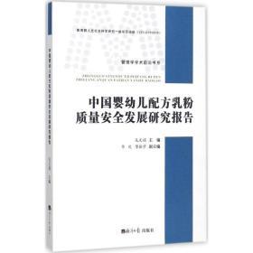 【新华书店】中国婴幼儿配方乳粉质量安全发展研究报告