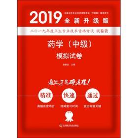 【新华书店】药学(中级)模拟试卷 全新升级版 2019