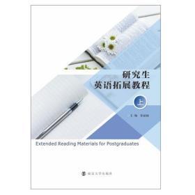 【新华书店】   英语拓展教程(上)
