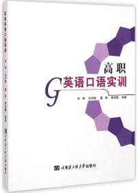 【新华书店】高职英语口语实训