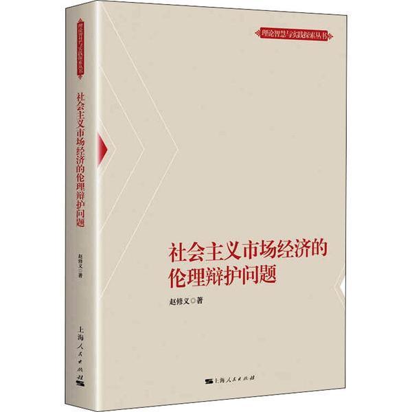 社会主义市场经济的伦理辩护问题(理论智慧与实践探索丛书)
