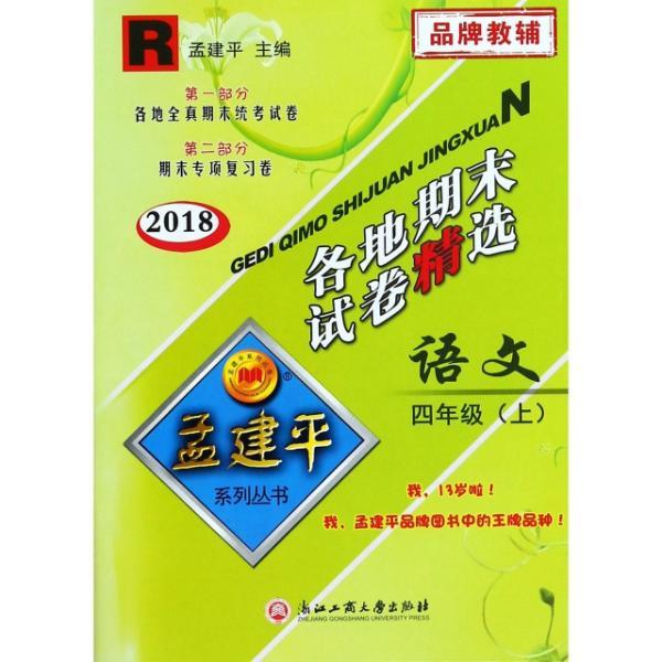 孟建平系列丛书·各地期末试卷精选:语文(四年级上 R 2017)