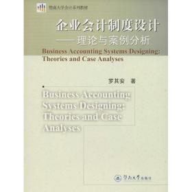 【新华书店】企业会计制度设计——理论与案例分析