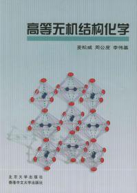 【新华书店】高等无机结构化学(D2版)/麦松威