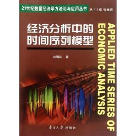 【新华书店】经济分析中的时间序列模型