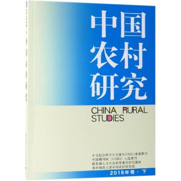 中国农村研究2018年卷下