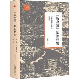 """""""新启蒙""""知识档案 80年代中国文化研究(第2版)"""