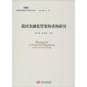 【新华书店】我国金融监管架构重构研究