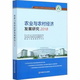 【新华书店】农业与农村经济发展研究 2018