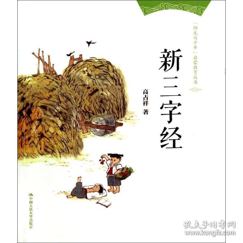 【新华书店】新三字经