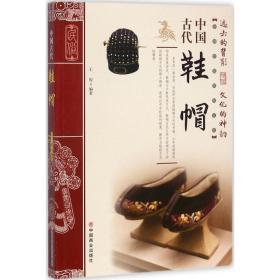 【新华书店】中国古代鞋帽