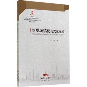 【新华书店】新型城镇化与文化发展