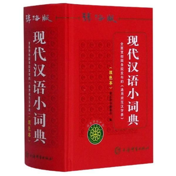 现代汉语小词典(辞海版双色本)