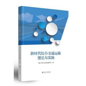 【新华书店】新时代综合交通运输理论与实践