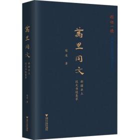 【新华书店】万里同文 新疆出土汉文书迹集萃
