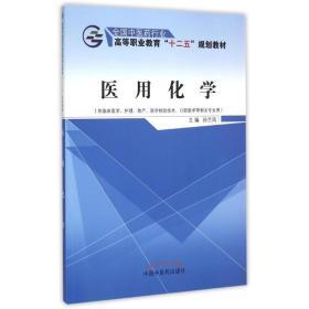医用化学(供临床医学、护理、助产、医学检验技术、口腔医学等相关专业用)