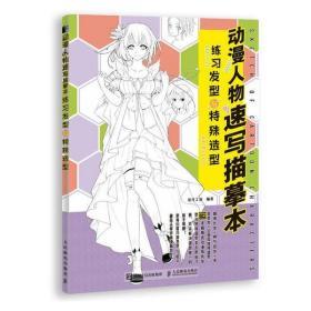 【新华书店】动漫人物速写描摹本:练习发型与特殊造型