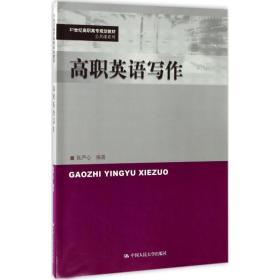 【新华书店】高职英语写作