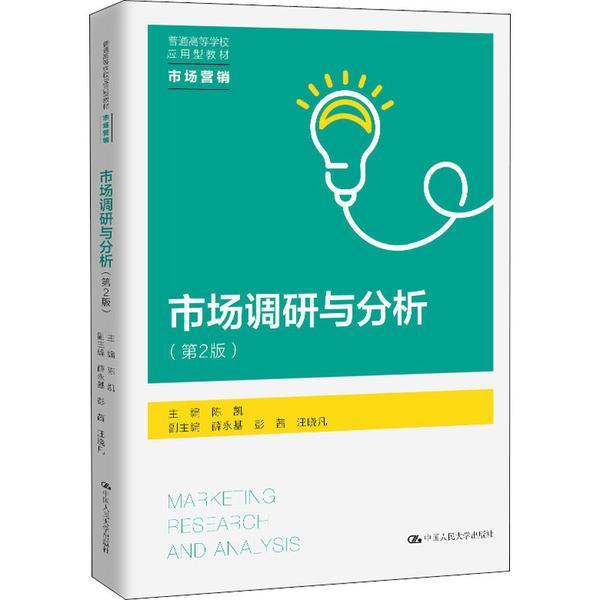 市场调研与分析(第2版)()