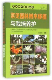 常见园林树木移植与栽培养护