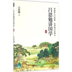 【新华书店】吕思勉讲国学(2)