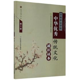 中等职业学校中华优秀传统文化通识读本(3)