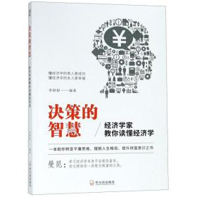 决策的智慧:经济学家教你读懂经济学