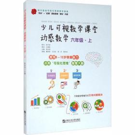 【新华书店】少儿可视数学课堂.动感数学 6年级·上