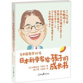 与中国哲学对话:日本科学家给孩子的成长书