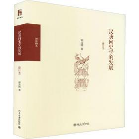 【新华书店】汉唐间史学的发展(修订本)