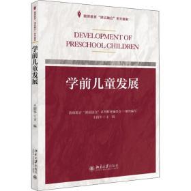 【新华书店】学前儿童发展