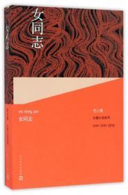 【新华书店】女同志/范小青长篇小说系列