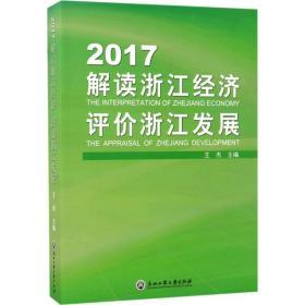 【新华书店】2017解读浙江经济、评价浙江发展