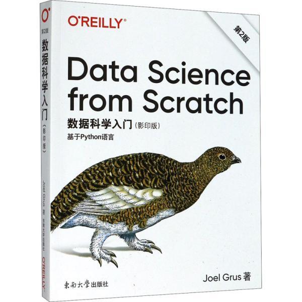 数据科学入门:基于Python语言(第2版影印版英文版)