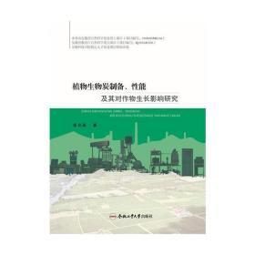 【新华书店】植物生物炭制备 能及其对作物生长影响研究