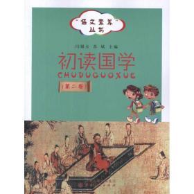 【新华书店】初读国学(D2卷)