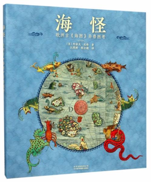海怪 欧洲古《海图》异兽图考