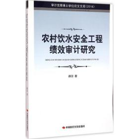 审计优秀博士学位论文文库(2014):农村饮水安全工程绩效审计研究