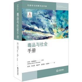 【新华书店】  与社会手册