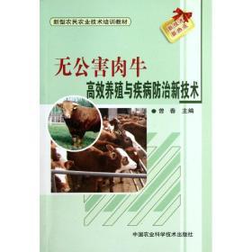 【新华书店】无公害肉牛高效养殖与疾病防治新技术