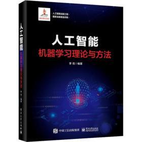 【新华书店】人工智能 机器学习理论与方法