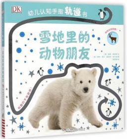 【新华书店】雪地里的动物朋友/DK幼儿认知手指轨道书