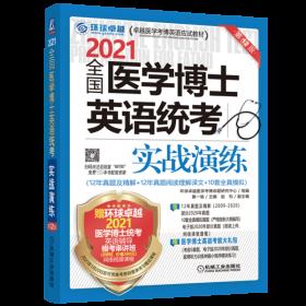 【新华书店】2021全国医学博士英语统考实战演练(  2版)