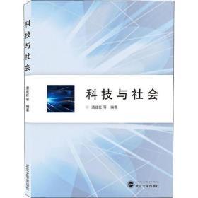 【新华书店】科技与社会