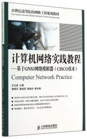 计算机网络实践教程:基于GNS3网络模拟器(CISCO技术)/21世纪高等院校网络工程规划教材