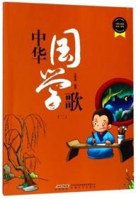 【新华书店】中华国学歌(2)